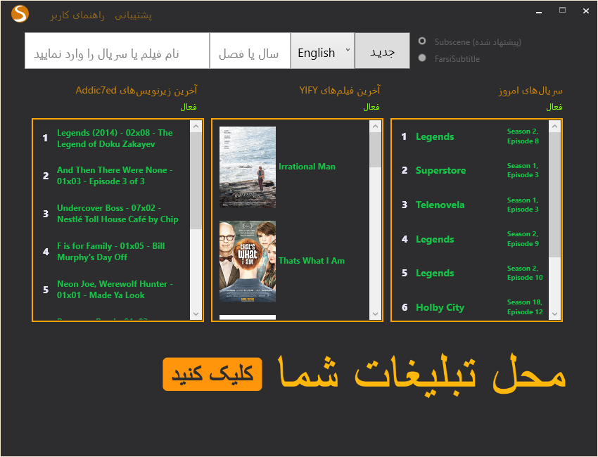 SubYab_Screenshot