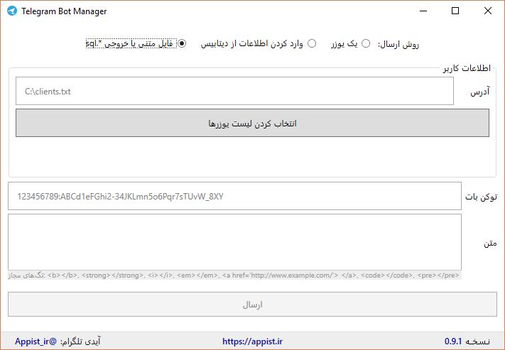 اسکرین شات از برنامه appist bot manager